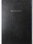 Nová zmluva - hebrejská - v modernej hebrejčine IVRIT