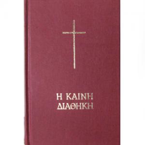 Nová zmluva grécka moderný tradičný preklad