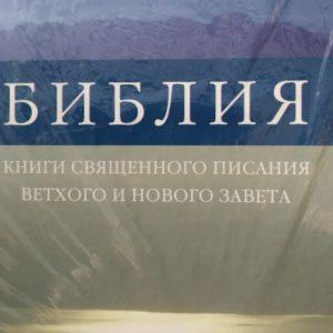Biblia ruská